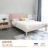北歐風床架 床台 雙人床 5尺【KB-71Q】品歐家具