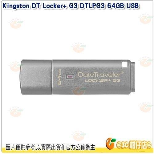 金士頓 Kingston DT Locker+ G3 DTLPG3 64GB USB 3.0 加密隨身碟 64G