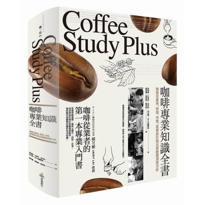 咖啡專業知識全書(咖啡豆產地.烘焙.沖煮.菜單設計與店家經營深度分析)