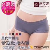 莫代爾低腰蕾絲內褲 台灣製造 No.2770 (5件組)-席艾妮SHIANEY