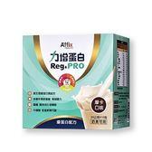 專品藥局 力增蛋白配方 Reg.PRO 摩卡 24g*15包/盒 (實體簽約店面)【2010964】