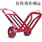 折疊拉貨車手拉車小拉車拉桿車拖車手推車便攜行李車載重買菜購物jy