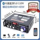【現貨免運】小型12V功放機 真空管擴音機 小型卡拉OK 藍芽音響 擴大器 插卡U盤