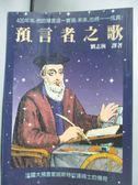 【書寶二手書T1/宗教_GHG】預言者之歌-法國大預言家諾斯特拉達姆士的傳奇