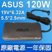 華碩 ASUS 120W 原廠 變壓器 電源線 G53J  G53JH G53JQ G53JW G53JX G53S
