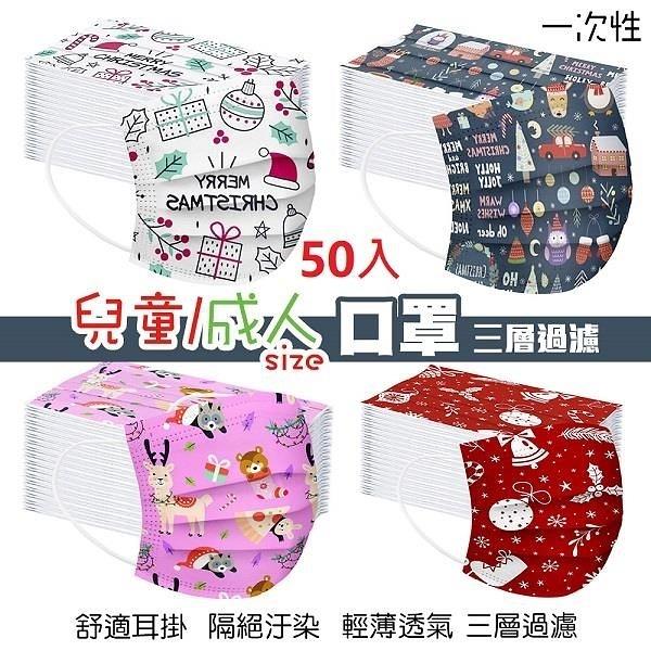 【南紡購物中心】【藻土屋】繽紛花樣一次性防護口罩-50入