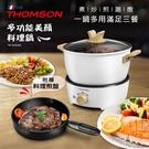 THOMSON 多功能美顏料理鍋 TM-SAS09G