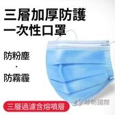 免運【珍昕】三層加厚防護一次性口罩(一包50片)(長約17.5cmx寬約9.5cm)/口罩/一次性口罩/防塵口罩