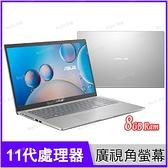 華碩 ASUS X515EP-0071S1135G7 冰河銀【i5 1135G7/15.6吋/MX330/FHD/四核心/輕薄/娛樂/intel/筆電/Buy3c奇展】Laptop