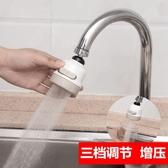 水龍頭過濾器水龍頭增壓防濺水噴頭家用自來水花灑節水器可旋轉調節起泡過濾嘴 喵小姐