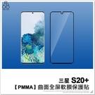 三星 S20+ PMMA曲面全屏軟膜保護貼 手機螢幕 軟膜 保護貼 滿版 螢幕貼 手機保貼 螢幕保護膜