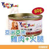 亞米亞米小金罐-雞肉+火腿  80g【寶羅寵品】