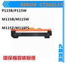 九鎮資訊 FUJI XEROX CT202137 相容碳粉匣P115/M115b/M115fs/P115Z