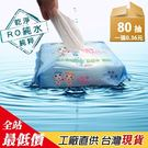RO純水濕紙巾 80抽 柔濕巾 【B250 】【熊大碗福利社】擦手巾 卸妝棉