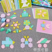 拼圖玩具 兒童拼圖七巧板益智力玩具2-3-6周歲男女孩早教寶板認知形狀教具 怦然心動