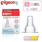 貝親-母乳實感矽膠標準奶嘴S號(0-3個月)-圓孔/Pigeon 大樹
