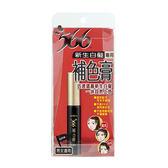 566 補色膏-自然黑【屈臣氏】