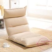 休閒懶人沙發單人日式榻榻米折疊靠背床上椅臥室陽台飄窗小沙發椅 【降價兩天】