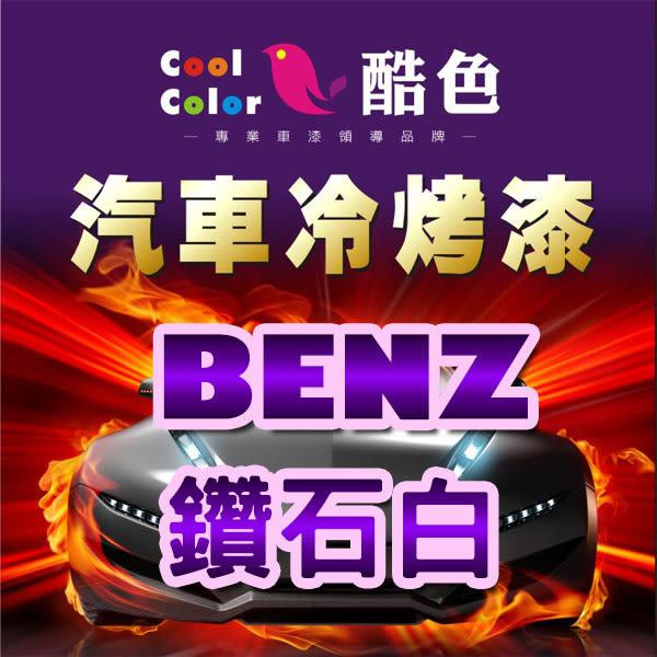 BENZ 鑽石白車款專用,酷色汽車冷烤漆,車漆烤漆修補,專業冷烤漆,400ML