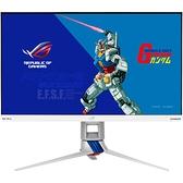 【免運費】ASUS 華碩 ROG STRIX XG279Q GUNDAM EDITION 鋼彈聯名款 27型 電競 顯示器