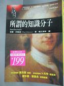 【書寶二手書T7/歷史_HND】所謂的知識分子_保羅‧約翰遜