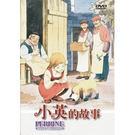 懷舊卡通 小英的故事 DVD (音樂影片購)
