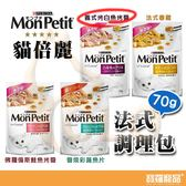 貓倍麗 義式烤白魚烤醬調理包/貓零食 70g【寶羅寵品】