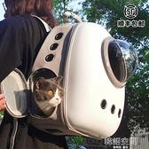 貓包寵物背包外出便攜帶太空透氣艙泰迪小狗狗書包雙肩貓袋喵籠子