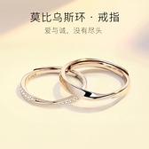 情侶對戒莫比烏斯環戒指純銀女一對小眾設計男簡約款施華洛世奇鋯