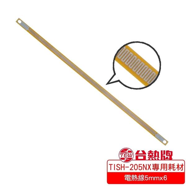 台熱牌TEW 205NX手壓瞬熱式封口機專用耗材(電熱線5mmx6)
