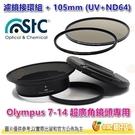 送蔡司拭鏡紙10包 STC 濾鏡接環組含...