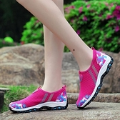 夏季透氣戶外徒步鞋女溯溪鞋旅游鞋涉水鞋女速干水陸兩棲鞋男女鞋 夏季狂歡