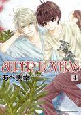 書SUPER LOVERS (4 )