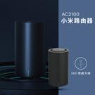 小米路由器 AC2100 5G 2.4G WiFi 分享器 放大器 無線上網 連線管理 全千兆 家用 穿牆 拒絕卡頓