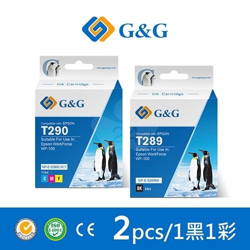 【G&G】for EPSON 1黑1彩組 T289150/T290050/NO.289/NO.290 相容墨水匣/適用 WorkForce WF-100
