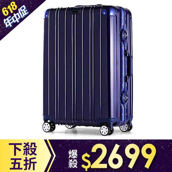 行李箱 鋁框箱 26吋 PC金屬堅固鋁框專利飛機輪 法國奧莉薇閣 無與倫比的美麗-海軍藍