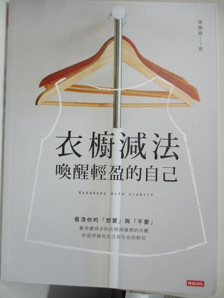 【書寶二手書T1/設計_I4O】衣櫥減法:喚醒輕盈的自己_陳麗卿