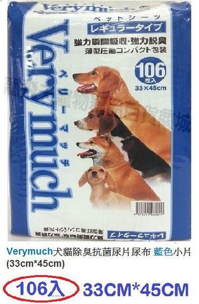 [寵飛天商城] 寵物尿布墊/尿片 Verymuch犬貓除臭抗菌尿片尿布墊 藍色小片(33cm*45cm)