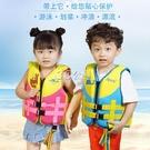 兒童救生衣專業浮力背心馬甲救生服泳衣寶寶學游泳輔助訓練裝備衣