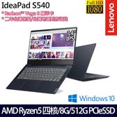 【Lenovo】 IdeaPad S540 81NH000HTW 14吋AMD四核512G SSD效能輕薄筆電(深藍)