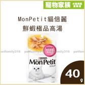 寵物家族-MonPetit貓倍麗鮮蝦極品高湯40g