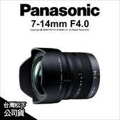 Panasonic LUMIX G VARIO 7-14mm F4.0 ASPH 超廣角變焦鏡頭 公司貨 ★24期0利率★ 薪創