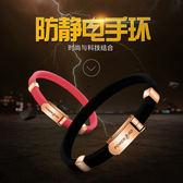 優惠快速出貨-防靜電手環去除人體靜電手環腕帶負離子手?手環無線