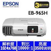 【商用】EPSON EB-965H 商務XGA投影機【送日本利尻染髮劑】