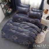 DOKOMO朵可•茉《深海之主》100%MIT台製舒柔棉-標準雙人(5*6.2尺)三件式百貨專櫃精品薄床包枕套組