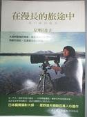 【書寶二手書T5/翻譯小說_CKN】在漫長的旅途中_星野道夫 , 蔡昭儀