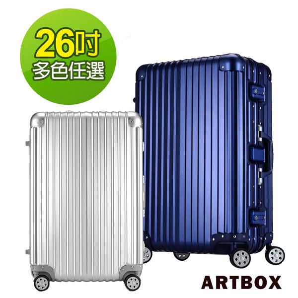 【超安心】 ARTBOX 超次元 - 26吋 輕量PC鏡面鋁框行李箱(多色任選)