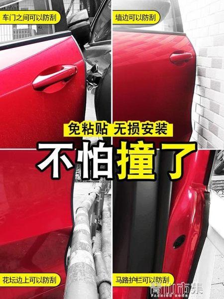 汽車門防撞條免粘貼隱形通用型門邊防擦防刮蹭保護膠條改裝飾用品 青山市集