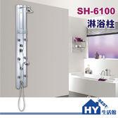 淋浴柱系列 SH-6100 鋁合金淋浴柱 淋浴蓮蓬頭 SPA按摩淋浴柱《HY生活館》水電材料專賣店