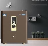 保險櫃 保險櫃家用小型45cm辦公保險箱指紋防盜全鋼智慧 夢藝家